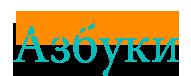 Страницы Азбуки. Сайт учителя-логопеда Васильевой Нины Алексеевны